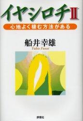 e-hon 本/イヤシロチ 2/船井幸雄/著.jpg