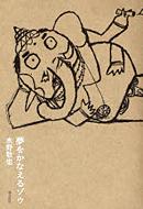 e-hon 本/夢をかなえるゾウ/水野敬也/〔著〕.jpg
