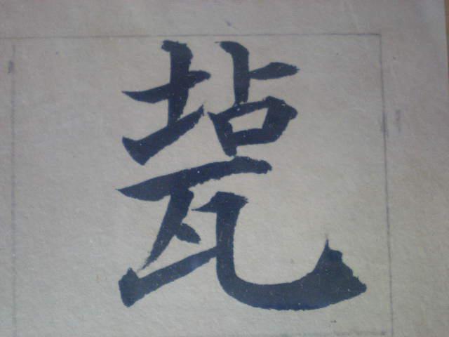 漢字その1