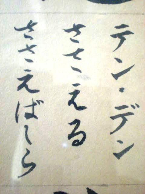 漢字その1意味