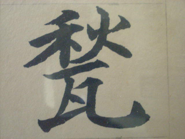漢字その2