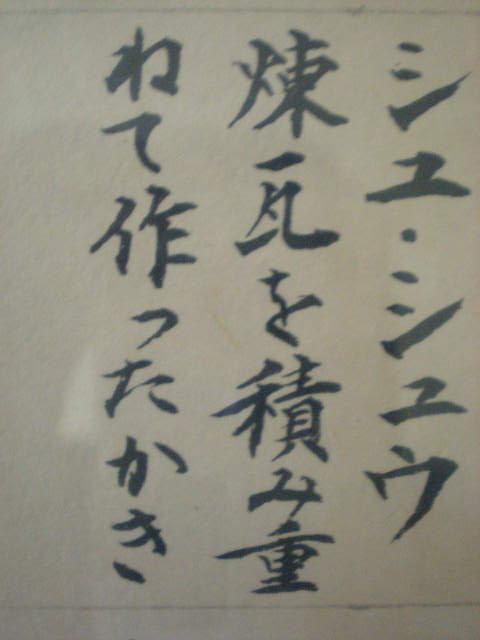 漢字その2意味