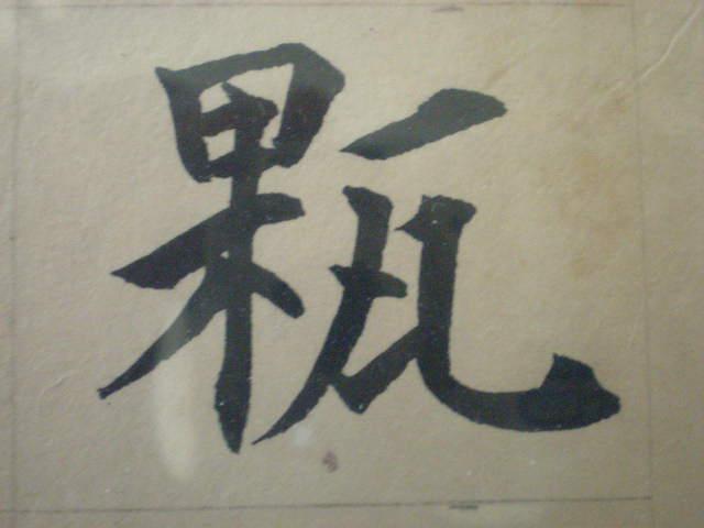 漢字その4