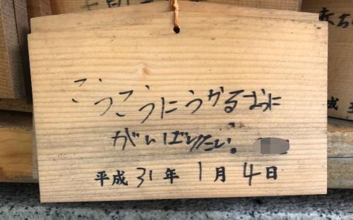 番外絵馬モザイク.jpg