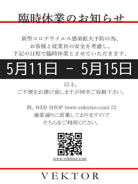 R450コロナ臨時休業 1 延長.jpg