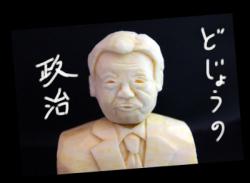 野田新首相