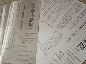 美奈吉新聞