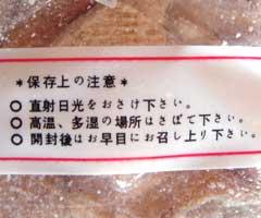 中国のお菓子2