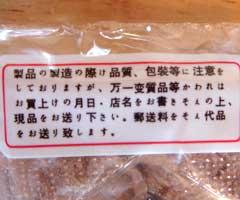 中国のお菓子4