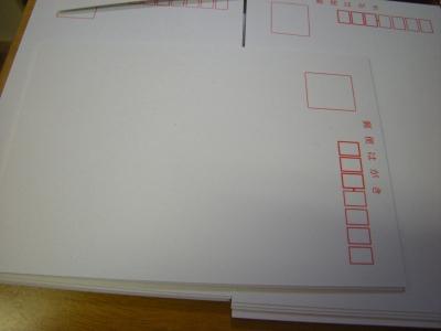 郵便はがき印刷