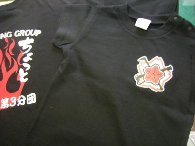 消防団オリジナルTシャツ