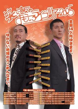 2005年08月の記事 | MESHI☆MANIA...