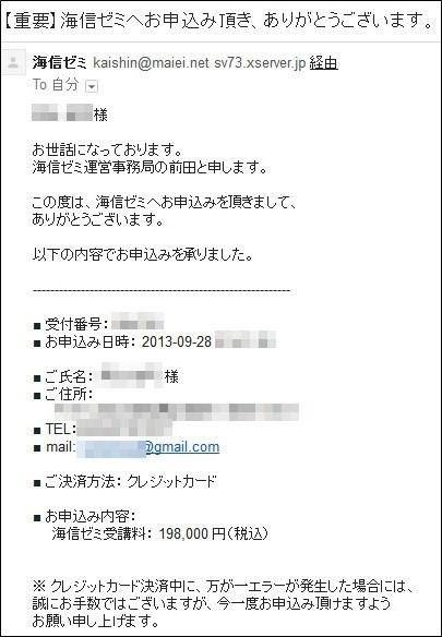 申し込みの証明メール