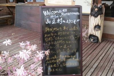 山之村キャンプ場リニューアルオープン