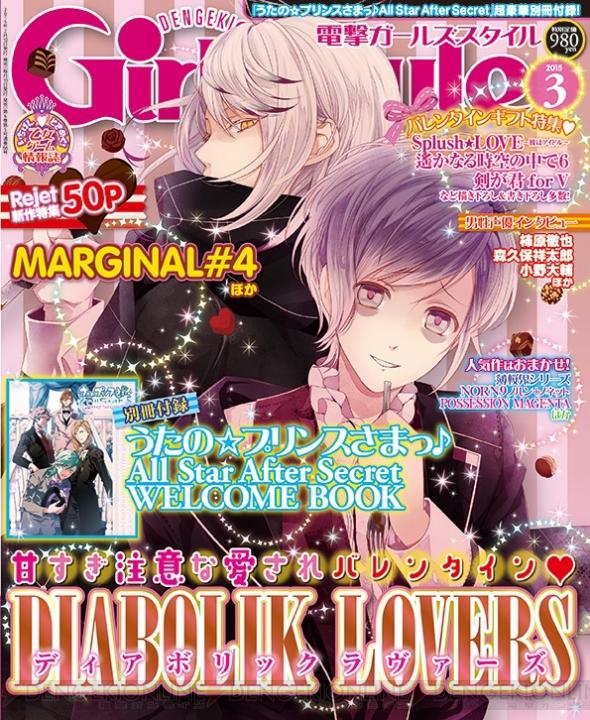 電撃Girl's Style3月号表紙