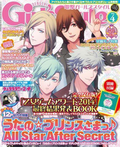 『電撃Girl's Style』3月号表紙