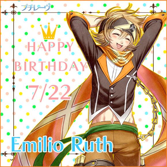 エミリオ誕生日!