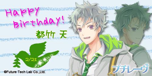 都竹天 誕生日