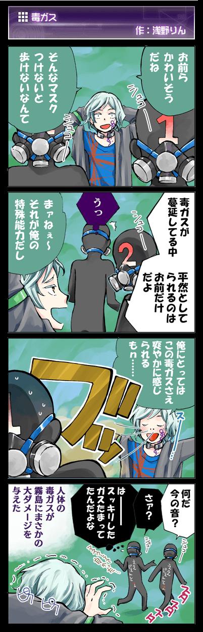 浅野りん作「毒ガス」