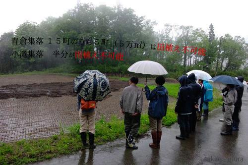 長野県栄村