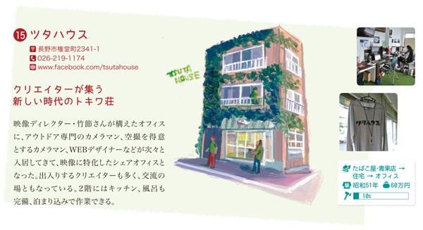 長野市 ツタハウス
