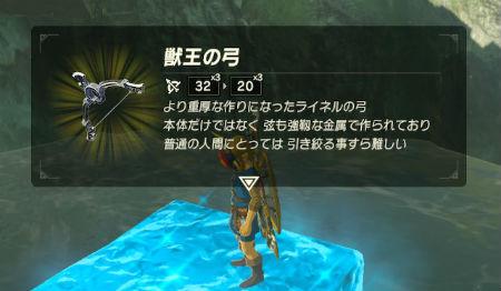 ブレス ワイルド の 弓 ゼルダ オブザ 伝説