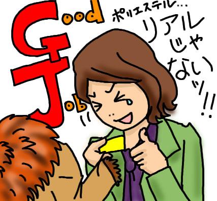 リアルファー 反対 毛皮 動物のもの 犬 ガウ 福 吠 しつけ マンガ 漫画 イラスト 絵