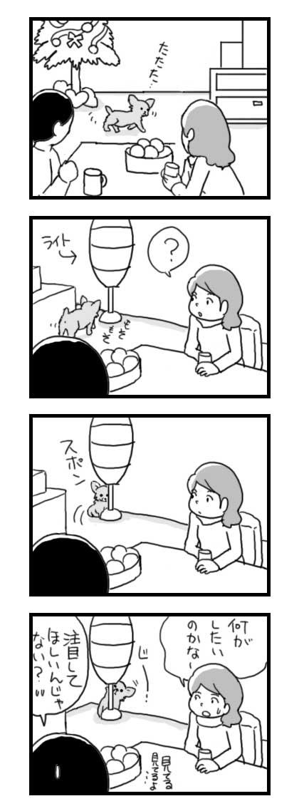 チワワ Chihuahua 犬 吠える ガウリン 福 吠 漫画 イラスト 絵 犬の漫画 犬漫画 manga Cartoon
