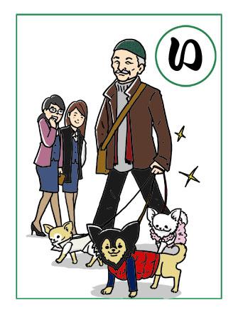 Z 爺 散歩 オシャレ チワワ Chihuahua 犬 漫画 イラスト 絵 犬の漫画 犬漫画 かるた カルタ