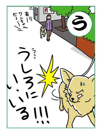 ガウリン 吠える 犬 漫画 イラスト 絵 犬の漫画 犬漫画 かるた カルタ