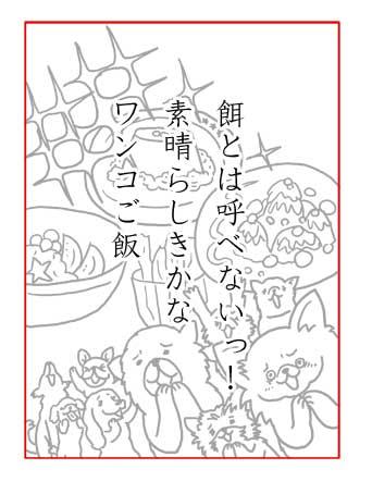 犬ごはん フード 餌 犬の かるた 犬かるた  漫画 イラスト 絵 犬の漫画 犬漫画 manga Cartoon