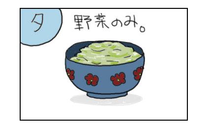 ご飯 犬ご飯  漫画 イラスト 絵 犬の漫画 犬漫画 manga Cartoon