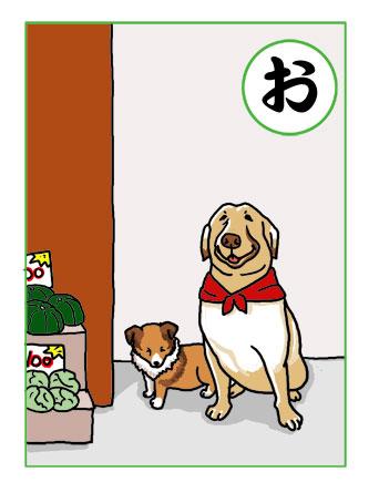 かるた 犬かるた  漫画 イラスト 絵 犬の漫画 犬漫画 manga Cartoon ラブラドール ラブ コリー