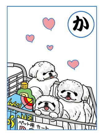 かるた 犬かるた  漫画 イラスト 絵 犬の漫画 犬漫画 manga Cartoon