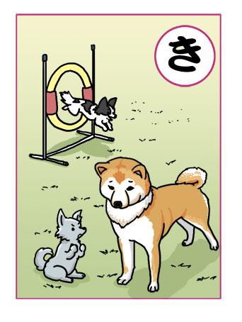 かるた 犬かるた  漫画 イラスト 絵 犬の漫画 犬漫画 manga Cartoon しば 柴犬 柴わんこ