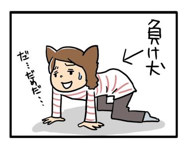負け犬 ユカクマ YUKAKUMA