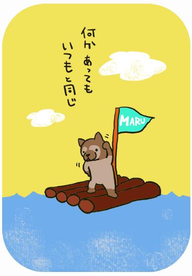 ヤル気 やる気になる イラスト illustration 犬 動物 癒し 可愛い 子供 児童 絵本