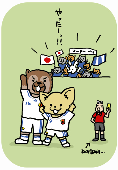 ヤル気 やる気になる イラスト illustration 犬 動物 癒し 可愛い 子供 児童 絵本 サッカー W杯 審判 ウズベキスタン
