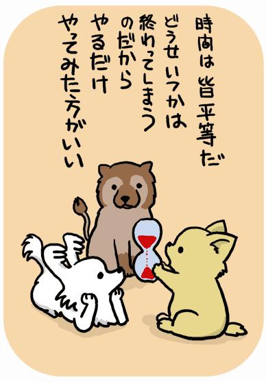 ヤル気 やる気になる イラスト illustration 犬 動物 癒し 可愛い 子供 児童 絵本 砂時計 時間