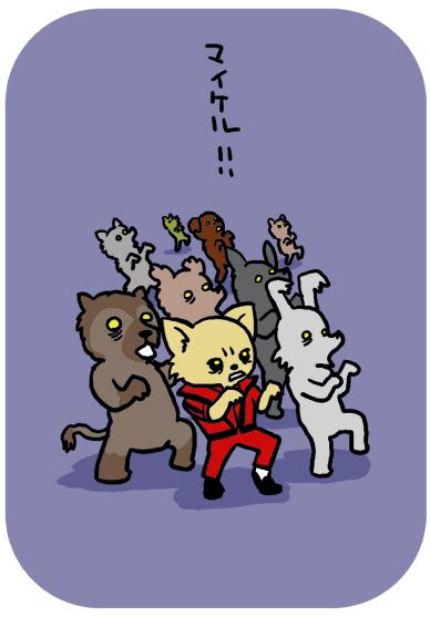 マイケル ジャクソン イラスト illustration 犬 動物 児童 絵本