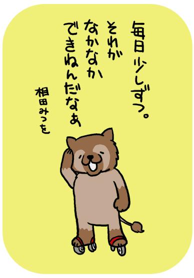 オハ 相田みつを イラスト illustration 犬 動物 癒し 可愛い 子供 児童 絵本