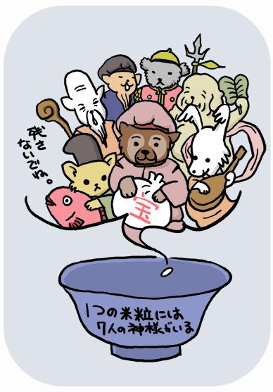 七福神 米 お米