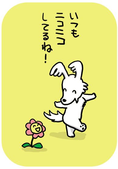 ニコニコ ヤル気 やる気になる イラスト illustration 犬 動物 癒し 可愛い 子供 児童 絵本