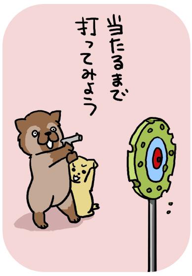 当たるまで 数打ちゃ ヤル気 やる気になる イラスト illustration 犬 動物 癒し 可愛い 子供 児童 絵本