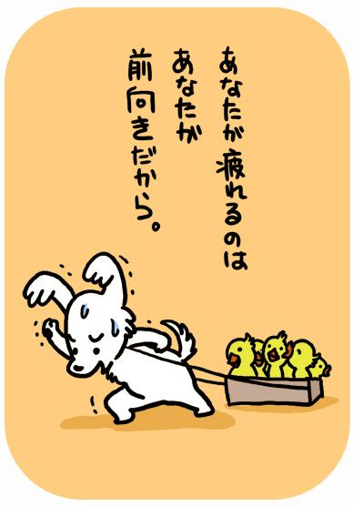 疲れるのは 前向き ヤル気 やる気になる イラスト illustration 犬 動物 癒し 可愛い 子供 児童 絵本