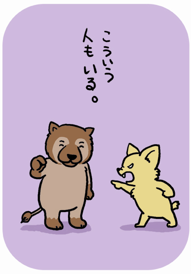 こういう人も ヤル気 やる気になる イラスト illustration 犬 動物 癒し 可愛い 子供 児童 絵本