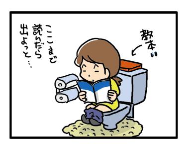 勉強 トイレ