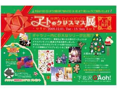 世界にひとつだけのアートのクリスマス展