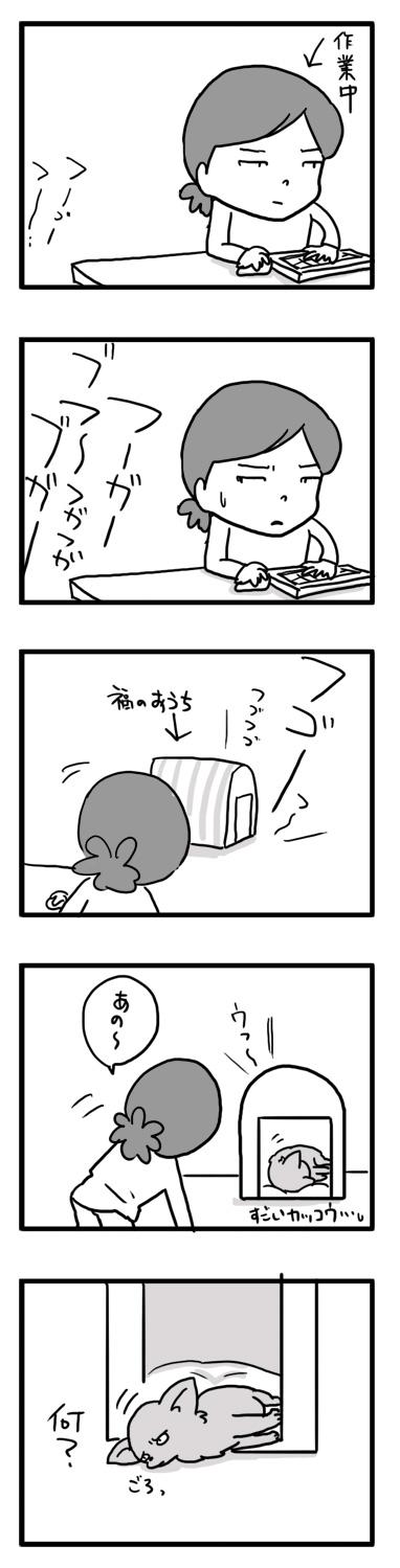 チワワ Chihuahua 犬 吠える ガウリン 福 吠 漫画 イラスト 絵 犬の漫画 犬漫画 manga Cartoon いびき