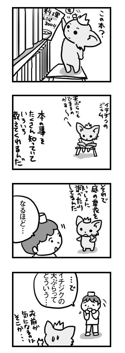 チワワ Chihuahua 犬 キュート 漫画 イラスト 絵 犬の漫画 犬漫画 マンガ 王子
